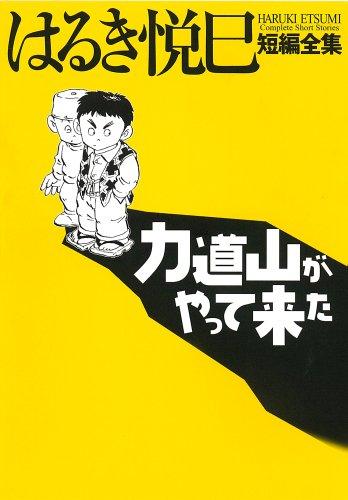 はるき悦巳短編全集 力道山がやって来た (ビッグコミックススペシャル)