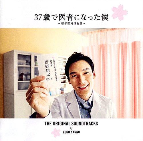 37歳で医者になった僕~研修医純情物語~オリジナルサウンドトラック