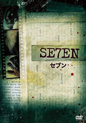 セブン [WB COLLECTION][AmazonDVDコレクション] [DVD]