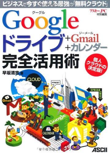 Googleドライブ+Gmail+カレンダー 完全活用術 ビジネスで今すぐ使える最強の「無料クラウド」 [大型本] / 早坂清志 (著); アスキー・メディアワークス (刊)