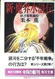 新・魔界水滸伝―銀河聖戦編〈2〉 (角川文庫)