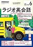 NHKラジオ ラジオ英会話 2017年 6月号 [雑誌] (NHKテキスト)