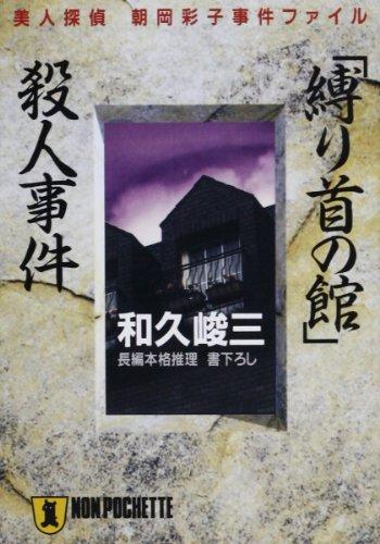 「縛り首の館」殺人事件―美人探偵朝岡彩子事件ファイル (ノン・ポシェット)の詳細を見る
