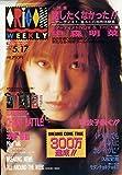 オリコン・ウィークリー 1993年5月17日号 通巻703号