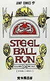 STEEL BALL RUN スティール・ボール・ラン 24 (ジャンプコミックス)