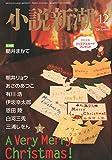 小説新潮 2014年 12月号 [雑誌]