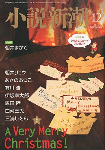 小説新潮 2014年 12月号 [雑誌]の詳細を見る
