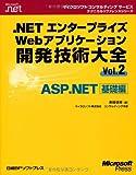 .NETエンタープライズWEBアプリケーション開発技術大全VOL.2 (マイクロソフトコンサルティングサービステクニカルリファレンスシリーズ)
