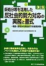 仮処分等を活用した反社会的勢力対応の実務と書式〔第2版〕─相談・受任から訴訟までの実践対策─