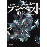 テンペスト 第四巻 冬虹 (角川文庫)