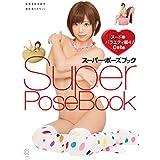 スーパー・ポーズブック ヌード●バラエティ編4 Cute (コスミック・アート・グラフィック)