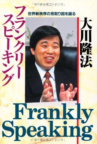 フランクリー・スピーキング―世界新秩序の見取り図を語る (OR books)