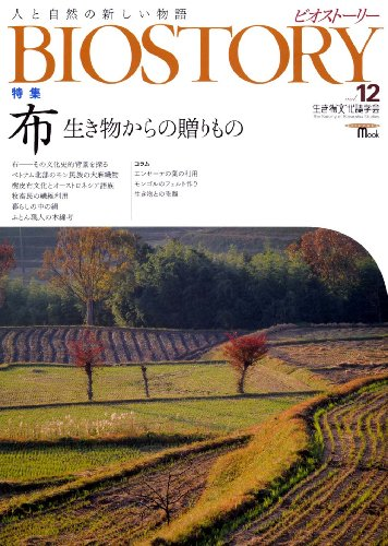 ビオストーリー vol.12 特集:布ー生き物からの贈りもの (SEIBUNDO Mook)