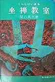 くらしにいきる坐禅教室 (1966年) (現代教養文庫)