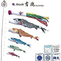 [徳永][鯉のぼり]庭園用[ポール別売り]大型鯉[10m鯉5匹]<br>[吉兆][飛龍吹流し][撥水加工][日本の伝統文化][こいのぼり]