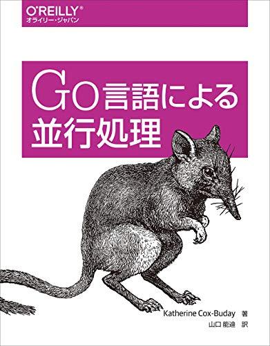 Go言語による並行処理