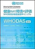 健康および障害の評価  WHO障害評価面接基準マニュアルWHODAS2.0