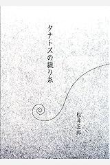 タナトスの織り糸 (Goro Matsui library) 文庫