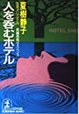 人を呑むホテル (光文社文庫)