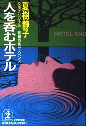 人を呑むホテル (光文社文庫)の詳細を見る