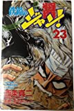 鉄鍋のジャン! 23 (少年チャンピオン・コミックス)