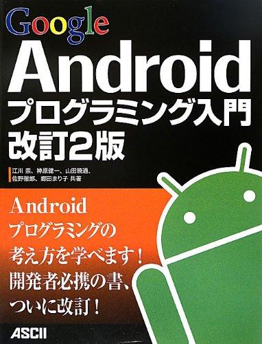 Google Androidプログラミング入門 改訂2版の詳細を見る