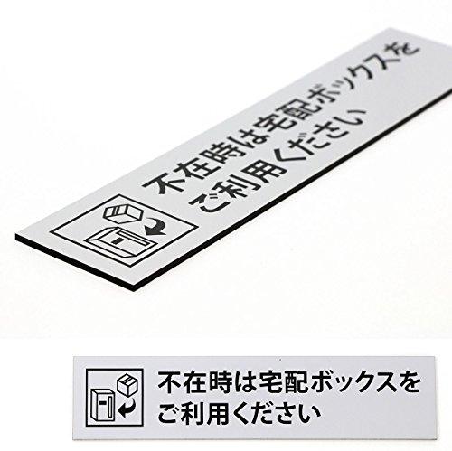 宅配ボックス案内 サインプレート 横タイプ L(195×45mm) 高耐候性アクリル 両面テープ付
