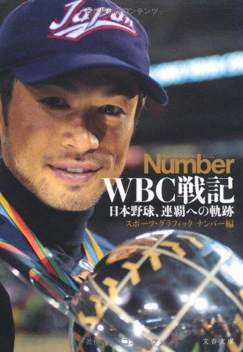 WBC戦記—日本野球、連覇への軌跡 (文春文庫)