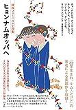 ヒョンナムオッパへ:韓国フェミニズム小説集 画像