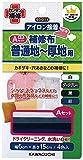KAWAGUCHI 補修布 普通地~厚地用 アイロン接着 幅6×長さ15cm Aセット (白・ダークグレー・黒・紺) 93-011