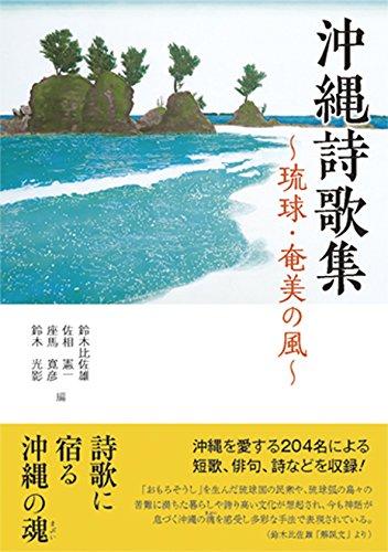 沖縄詩歌集~琉球・奄美の風~