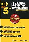 山梨県公立高校 入試問題 平成31年度版 【過去5年分収録】  英語リスニング問題音声データダウンロード+CD付 (Z19)