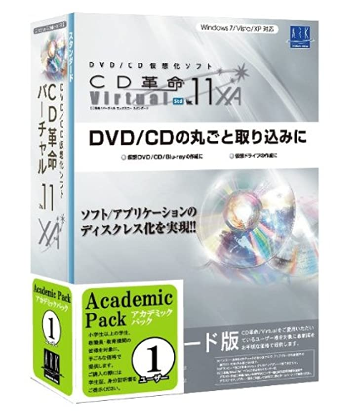 CD革命/Virtual Ver.11 XA Std アカデミック アップグレード版
