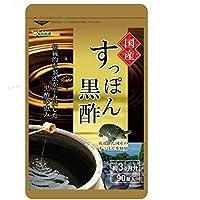 国産 すっぽん 黒酢 (約3ヶ月分/90粒)