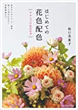 はじめての花色配色テクニックBOOK