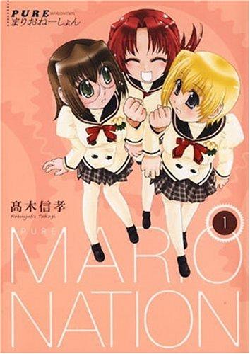 PUREまりおねーしょん 1 (IDコミックス 百合姫コミックス)の詳細を見る