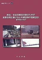 防災・安全対策技術者のための衝撃作用を受ける土木構造物の性能設計―基準体系の指針 (構造工学シリーズ)