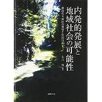内発的発展と地域社会の可能性―徳島県木頭村の開発と住民自治