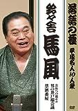 落語の極 平成名人10人衆 鈴々舎馬風 [DVD]