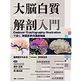 大脳白質解剖入門(An Introduction of Fiber Dissection): Cadaver・Tractography・Illustrationで描く,神経科学の温故知新/脳解剖がわかるWEB動画26本付き