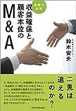 協働で実現 収益確保と顧客本位のM&A