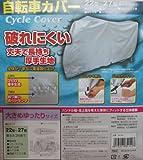 自転車 カバー ゆったりサイズ 34140