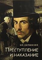 Crime and Punishment - Prestuplenie I Nakazanie (Russian Edition)
