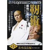 ロシア白兵戦術を基盤とした護身制圧術 靭術 第1巻基本技法編 (<DVD>)
