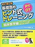 PT・OT基礎固め ヒント式トレーニング 臨床医学編(改訂第2版)