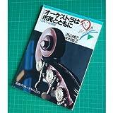 オーケストラは市民とともに―日本フィル物語 (岩波ブックレット)