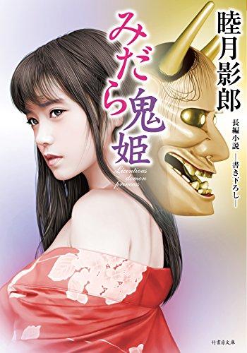 みだら鬼姫 (竹書房文庫)