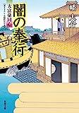 闇の奉行-大富豪同心(22) (双葉文庫)