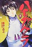 ハイガクラ 10巻 特装版 (IDコミックス ZERO-SUMコミックス)