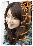 森カンナ 20歳の記念日(仮) [DVD]の画像